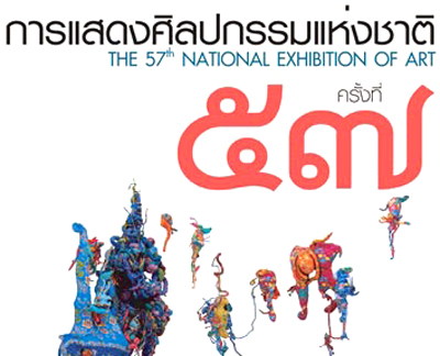 The 57th National Exhibition Of Art
