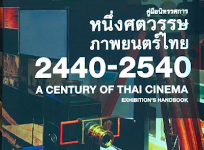 A Century of Thai Cinema Exhibition's Handbook