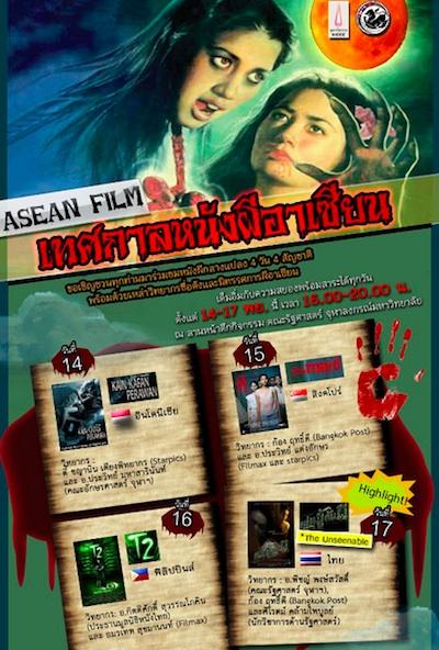 ASEAN Horror Film Festival