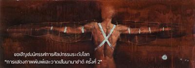 2nd Bangkok Triennale