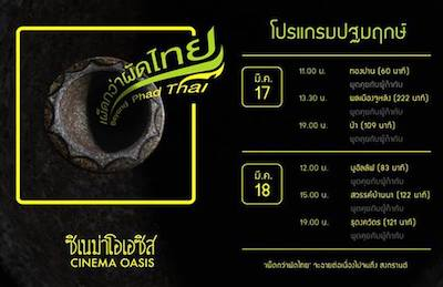Beyond Phad Thai