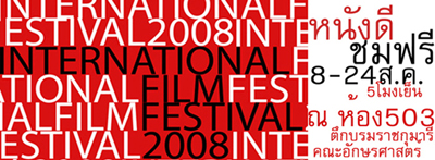 International Film Festival 2008