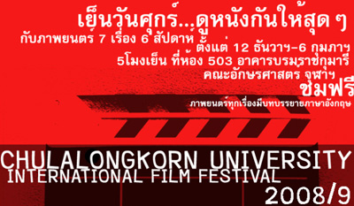 International Film Festival 2008-2009