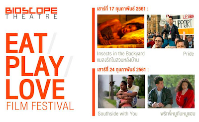 Eat Play Love Film Festival