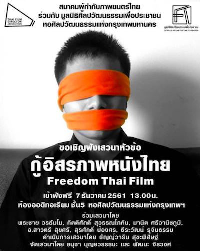 Freedom Thai Film