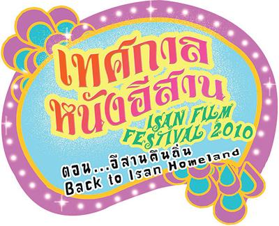 Isan Film Festival 2010