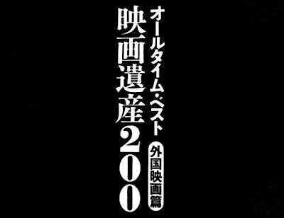 オールタイム・ベスト 映画遺産200