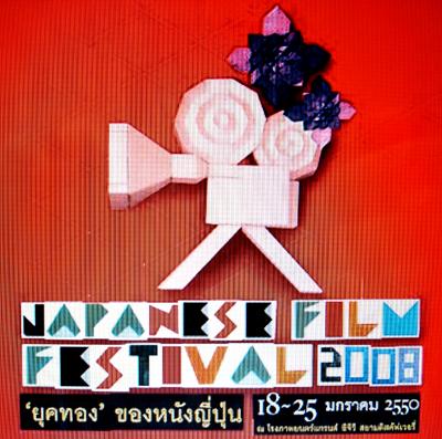Japanese Film Festival 2008