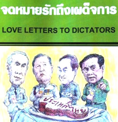 Love Letters To Dictators
