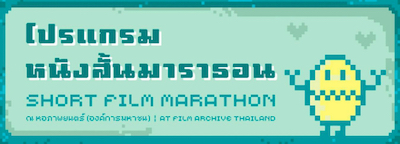 24th Short Film Marathon