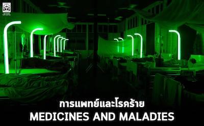 Medicines and Maladies