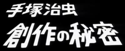 Sosaku No Himitsu