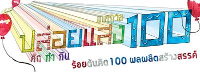 Ploy Saeng 100