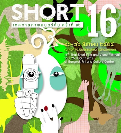 16th Thai Short Film & Video Festival