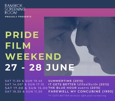 Pride Film Weekend