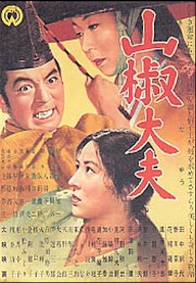 Sansho Dayu