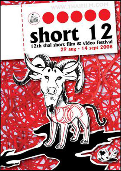 12th Thai Short Film & Video Festival