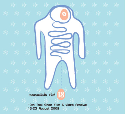 13th Thai Short Film & Video Festival