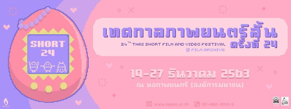 24th Short Film and Video Festival