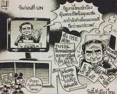 Thai Rath