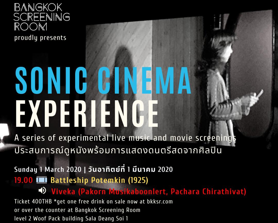 Somic Cinema