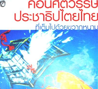 ค่อนศตวรรษ ประชาธิปไตยไทย
