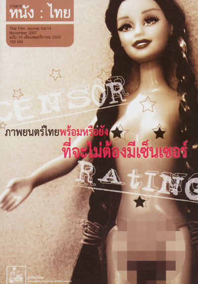 Thai Film Journal