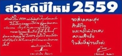สวัสดีปีใหม่ 2559