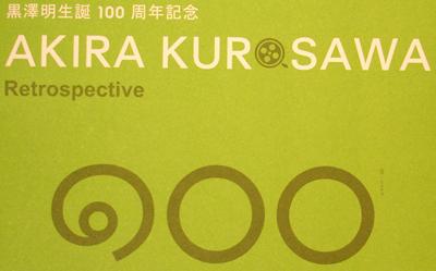 Akira Kurosawa 100 Years Retrospective