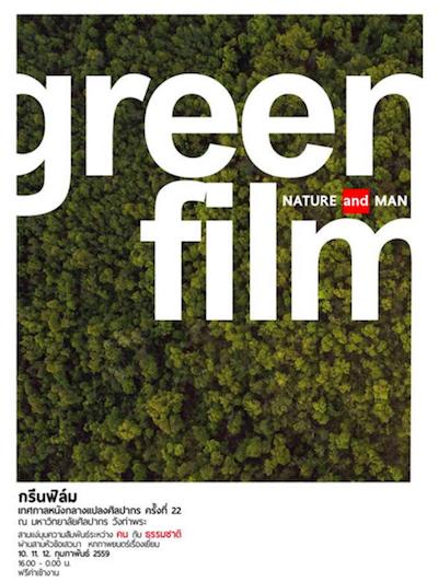 22nd open Air Film Festival