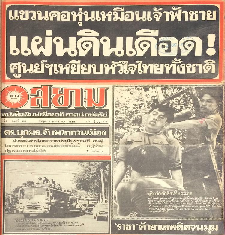 Dao Siam