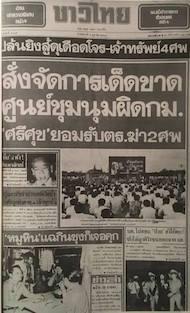 5th October 1976
