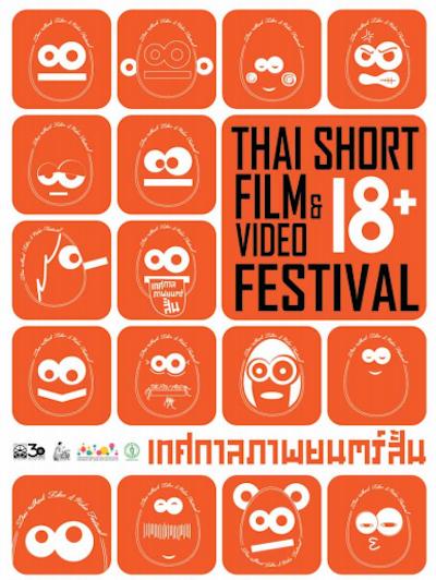 18th Thai Short Film & Video Festival