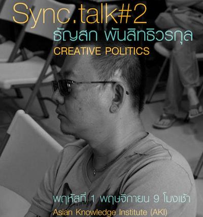 Sync Talk