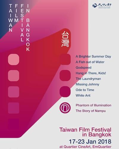 Taiwan Film Festival in Bangkok