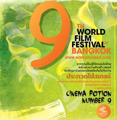 9th World Film Festival of Bangkok